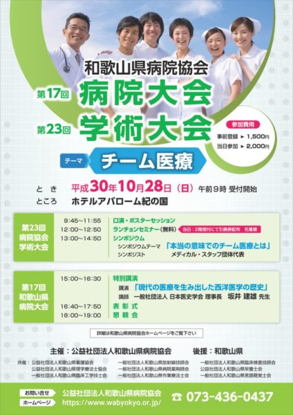 event181028-posterのサムネイル