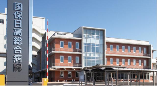 国保日高総合病院