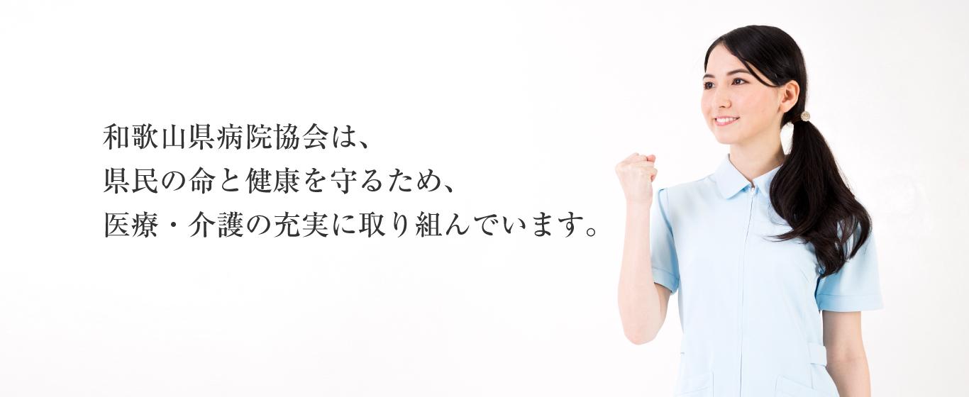 和歌山県病院協会は、県民の命と健康を守るため、医療・介護の充実に取り組んでいます。