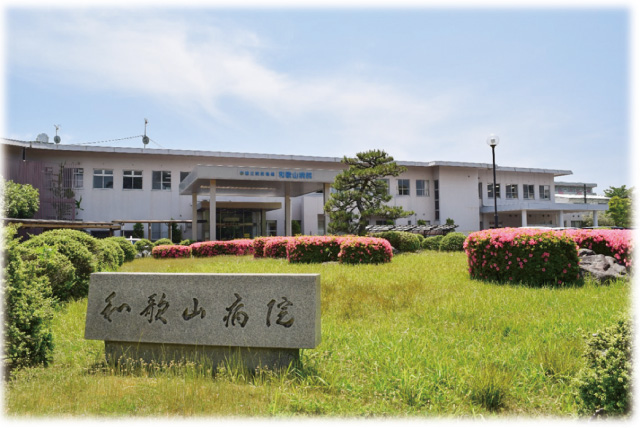 和歌山病院