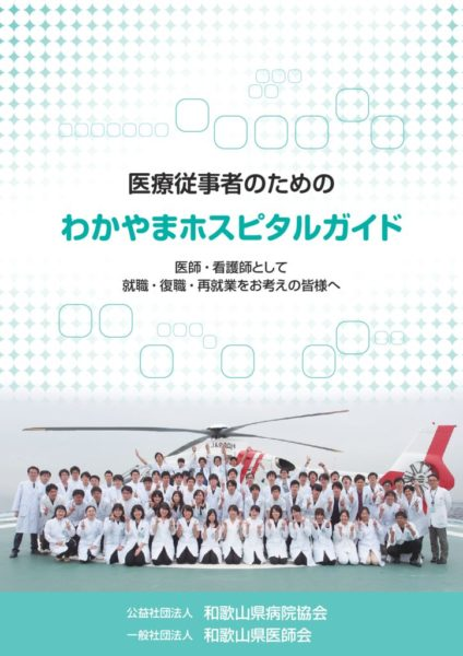 Wakayama_Hospital_Guide2015のサムネイル