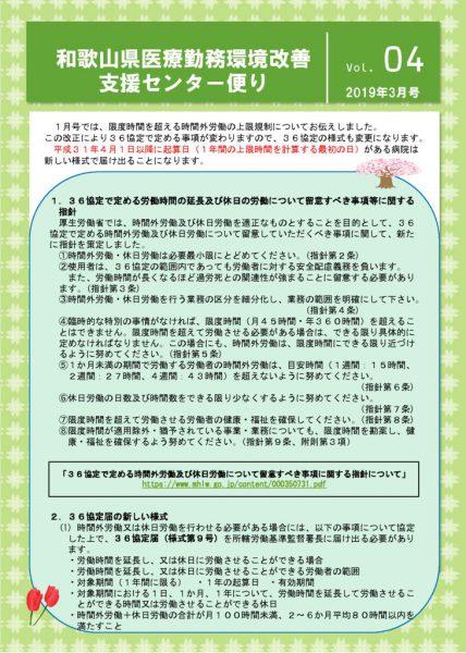労働局訂正版 支援センター便り_Vol.04のサムネイル