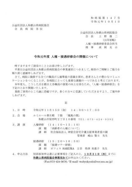 1 ご案内)令和元年度 人権・接遇研修会開催についてのサムネイル