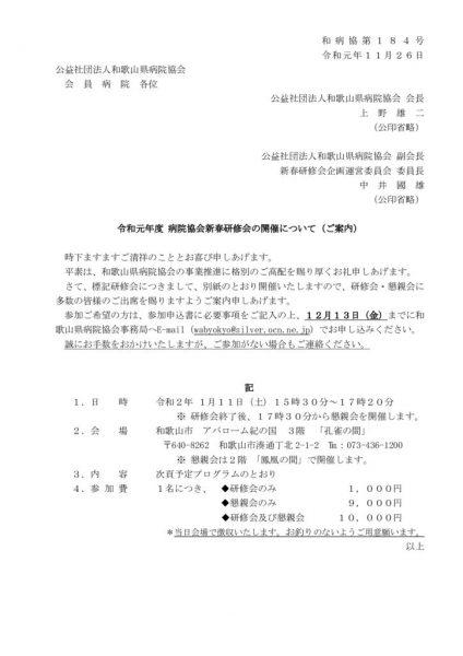 1-1 ご案内:会員様)新春研修会の開催についてのサムネイル