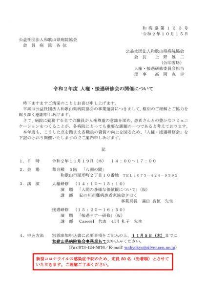1 ご案内)人権・接遇研修会開催についてのサムネイル