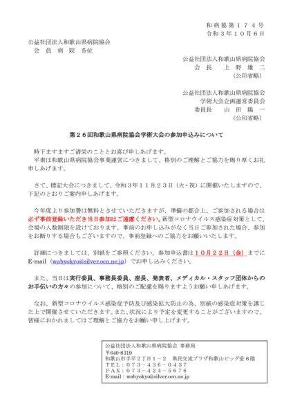 1 第26回和歌山県病院協会学術大会の参加申込みについて(会員病院用)のサムネイル