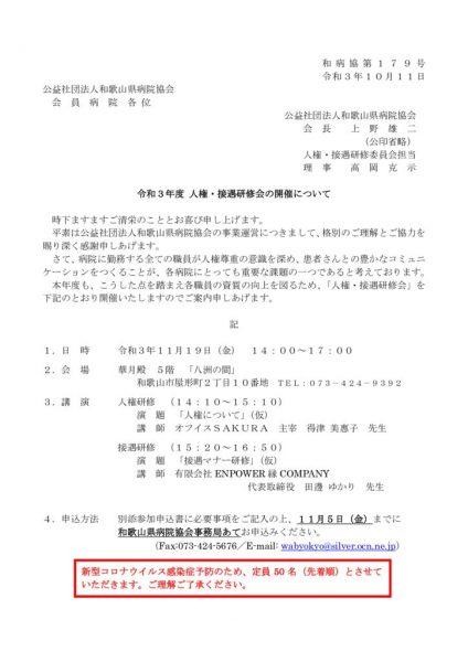 1 ご案内:会員病院)人権・接遇研修会開催について(看護学校にも送付)のサムネイル